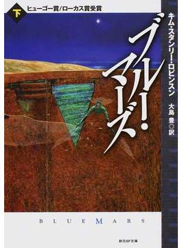 ブルー・マーズ 下(創元SF文庫)