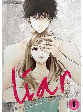 【1-5セット】liar(ジュールコミックス)