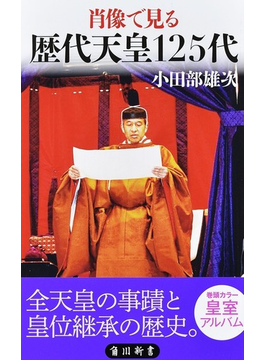 肖像で見る歴代天皇125代(角川新書)