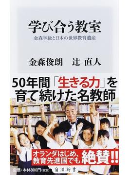 学び合う教室 金森学級と日本の世界教育遺産(角川新書)