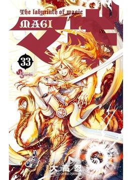 マギ 33 (少年サンデーコミックス)(少年サンデーコミックス)