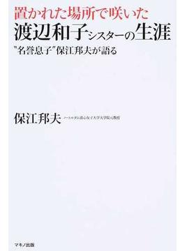 """置かれた場所で咲いた渡辺和子シスターの生涯 """"名誉息子""""保江邦夫が語る"""