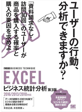 EXCELビジネス統計分析[ビジテク] 第3版 2016/2013/2010対応