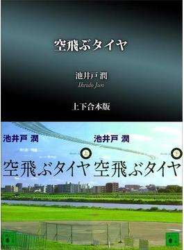 【期間限定価格】空飛ぶタイヤ 上下合本版