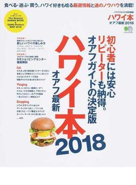 ハワイ本 オアフ最新 2018(エイムック)