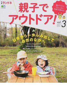 親子でアウトドア! vol.3 子どもといっしょにキャンプ入門(エイムック)