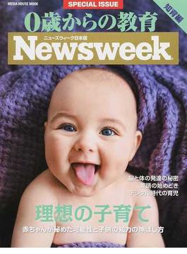 0歳からの教育 ニューズウィーク日本版 2017年版 知育編(MH MOOK)