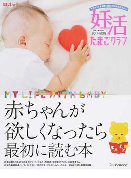 妊活たまごクラブ 赤ちゃんが欲しくなったら最初に読む本 2017−2018(ベネッセ・ムック)