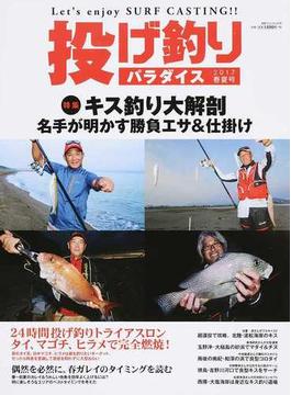 投げ釣りパラダイス 2017春夏号 特集キス釣り大解剖