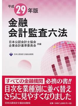 金融会計監査六法 平成29年版