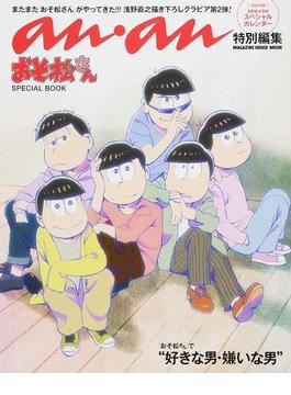 おそ松さんSPECIAL BOOK(マガジンハウスムック)