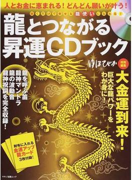 龍とつながる昇運CDブック 人とお金に恵まれる!どんどん願いが叶う!(マキノ出版ムック)