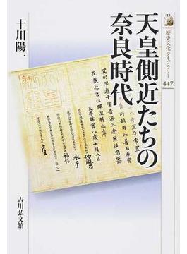 天皇側近たちの奈良時代