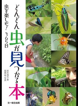 どんどん虫が見つかる本 虫を楽しむ!365日