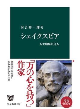 シェイクスピア 人生劇場の達人(中公新書)