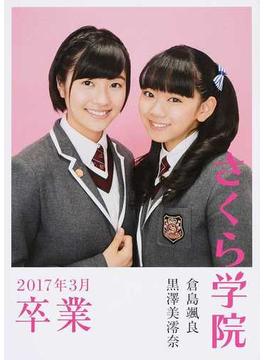 さくら学院倉島颯良・黒澤美澪奈2017年3月卒業