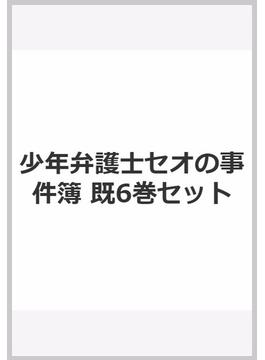 ジョン・グリシャム少年弁護士セオの事件簿(全6巻)