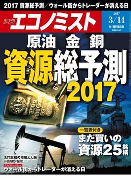 週刊エコノミスト2017年3/14号