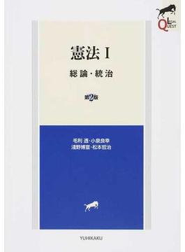 憲法 第2版 1 総論・統治