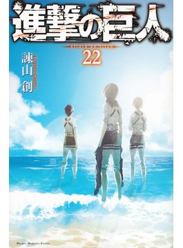 進撃の巨人 22 (講談社コミックスマガジン)(少年マガジンKC)