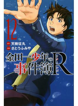 金田一少年の事件簿R 12 (講談社コミックスマガジン)(少年マガジンKC)