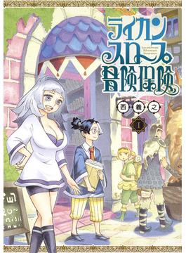 ライカンスロープ冒険保険 1 (ヤングジャンプコミックス)(ヤングジャンプコミックス)