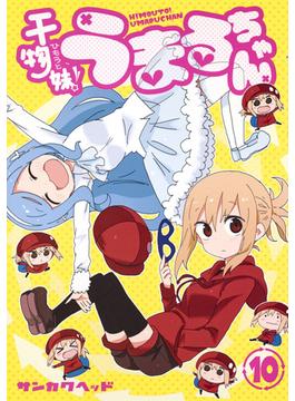 干物妹!うまるちゃん 10 (ヤングジャンプコミックス)(ヤングジャンプコミックス)