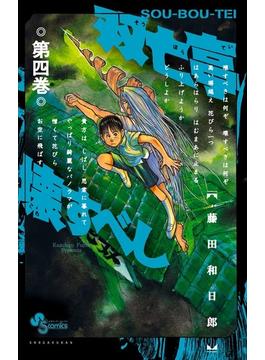 双亡亭壊すべし 4 (少年サンデーコミックス)(少年サンデーコミックス)