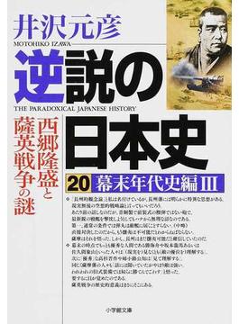 逆説の日本史 20 幕末年代史編 3 西郷隆盛と薩英戦争の謎(小学館文庫)