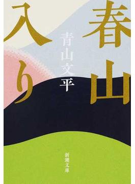 春山入り(新潮文庫)