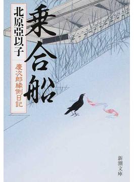 乗合船(新潮文庫)