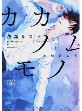 カカノムモノ 1(新潮文庫)