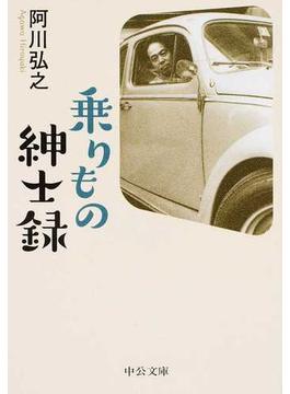 乗りもの紳士録(中公文庫)