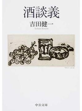 酒談義(中公文庫)