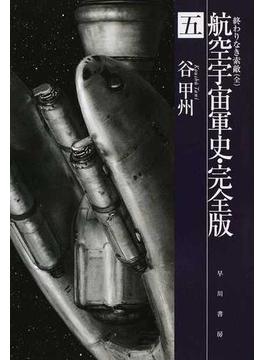 航空宇宙軍史・完全版 5 終わりなき索敵(ハヤカワ文庫 JA)