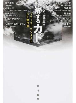 誤解するカド ファーストコンタクトSF傑作選(ハヤカワ文庫 JA)