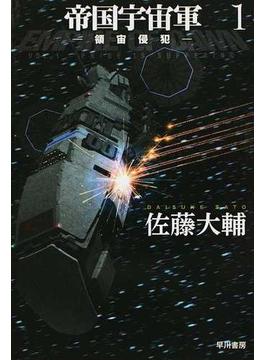 帝国宇宙軍 1 領宙侵犯(ハヤカワ文庫 JA)