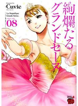 絢爛たるグランドセーヌ 08 (チャンピオンREDコミックス)(チャンピオンREDコミックス)