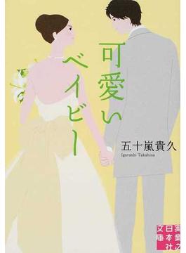 可愛いベイビー(実業之日本社文庫)