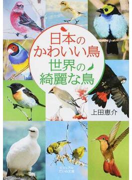 日本のかわいい鳥世界の綺麗な鳥(だいわ文庫)
