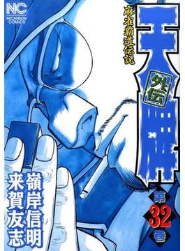 天牌外伝 32 麻雀覇道伝説 (NICHIBUN COMICS)(NICHIBUN COMICS)