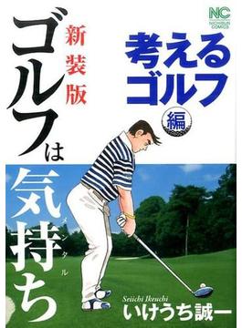 ゴルフは気持ち 考えるゴルフ編 新装版 (NICHIBUN COMICS)(NICHIBUN COMICS)