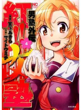 男塾外伝 紅!!女塾 4 (NICHIBUN COMICS)(NICHIBUN COMICS)