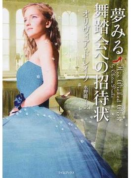 夢みる舞踏会への招待状(ライムブックス)