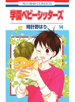 学園ベビーシッターズ 14 (花とゆめCOMICS)(花とゆめコミックス)