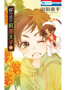 桜の花の紅茶王子 9 (花とゆめCOMICS)(花とゆめコミックス)