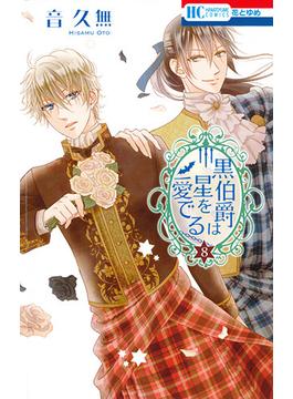 黒伯爵は星を愛でる 8 (花とゆめCOMICS)(花とゆめコミックス)