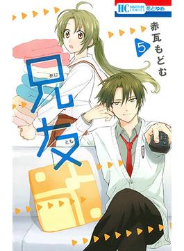 兄友 5 (花とゆめCOMICS)(花とゆめコミックス)