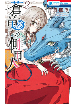 蒼竜の側用人 2 (花とゆめCOMICS)(花とゆめコミックス)