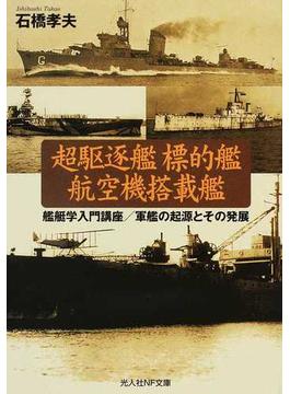 超駆逐艦 標的艦 航空機搭載艦 艦艇学入門講座/軍艦の起源とその発展(光人社NF文庫)